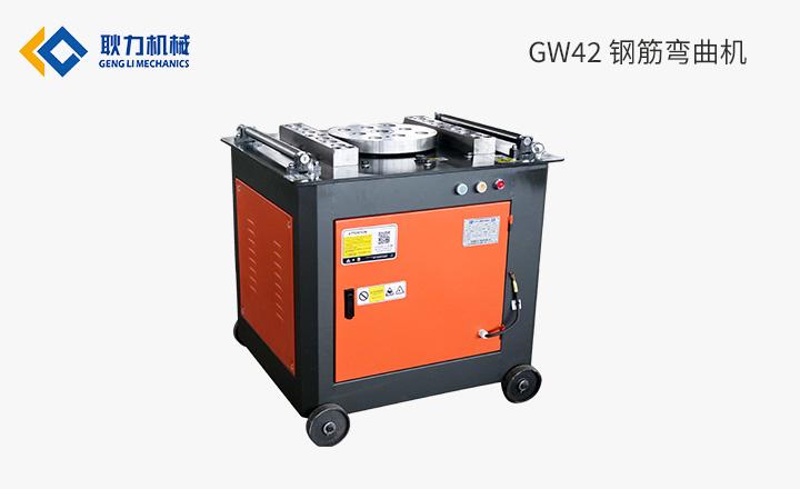 GW42钢筋弯曲机
