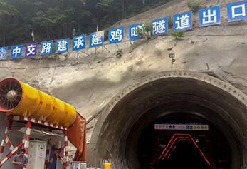 中交路建承建鸡鸣隧道出口