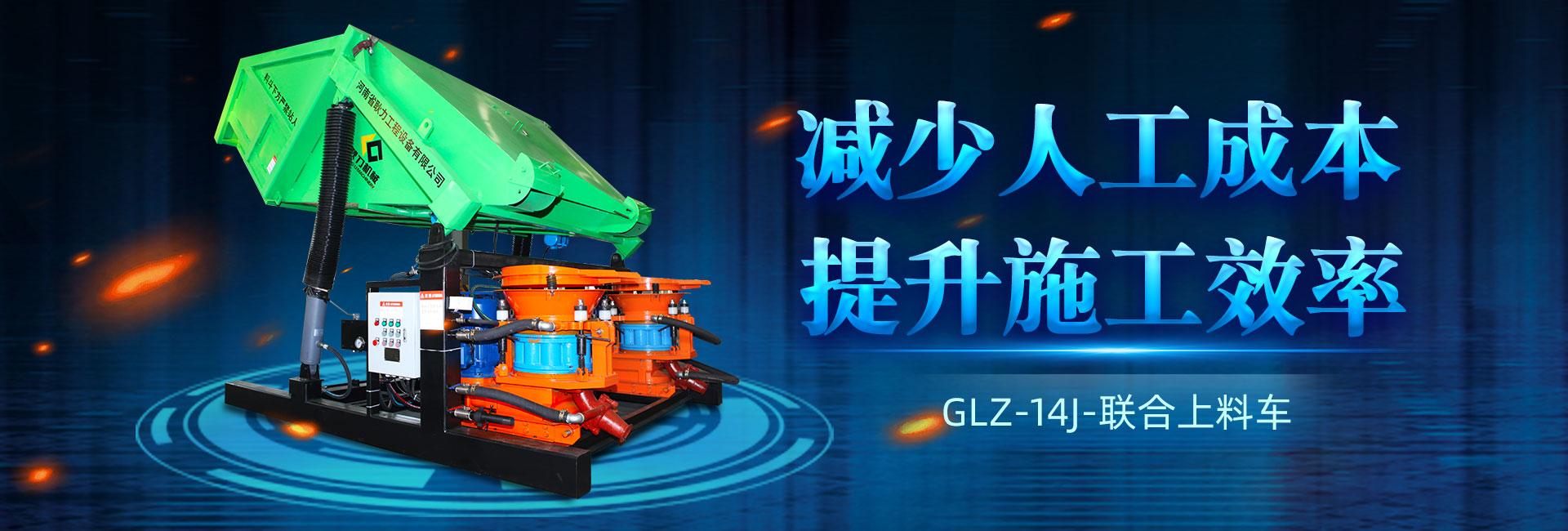 GLZ-14J联合上料车