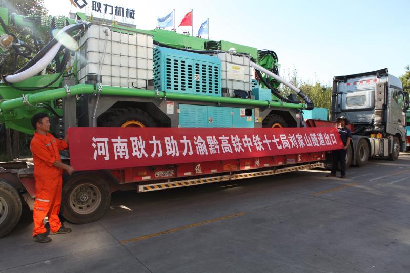 河南耿力助力渝黔高铁中铁十七局刘家山隧道出口