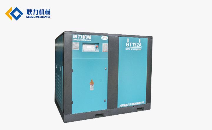 GL132A电动螺杆空压机