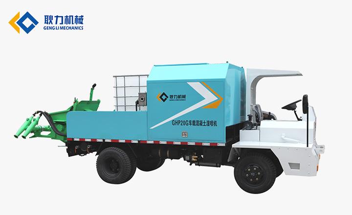 GHP20G 车载混凝土湿喷机