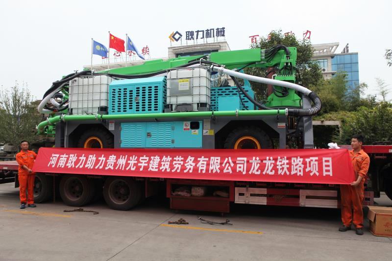 河南耿力助力贵州光宇建筑劳务有限公司龙龙铁路项目