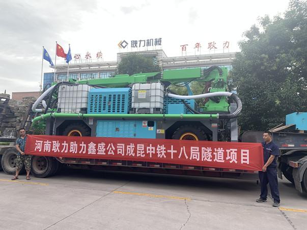 河南耿力助力鑫盛公司成昆中铁十八局隧道项目