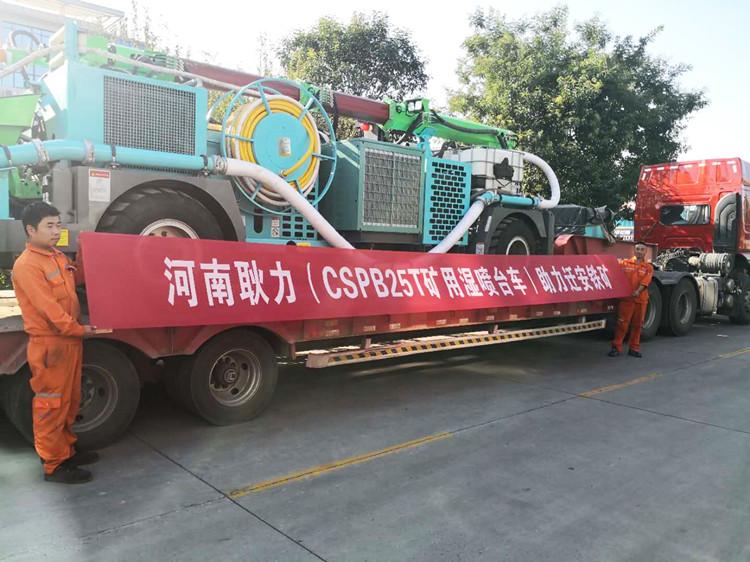 河南耿力(cspb25t矿用湿喷台车)助力迁安铁矿