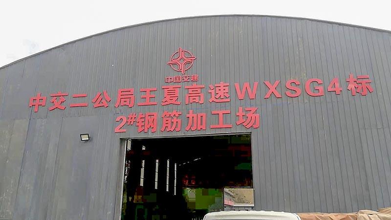 中交二公局王夏高速