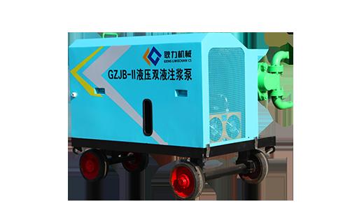 GZJB-II 液压双液注浆泵