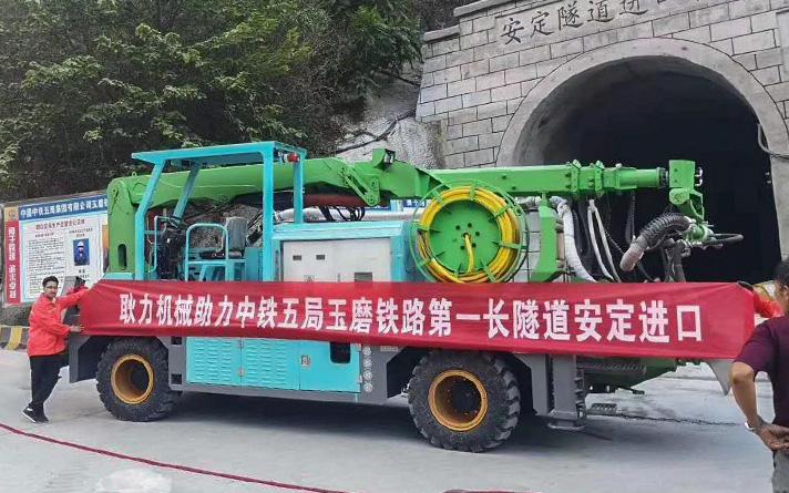 玉磨铁路安定隧道