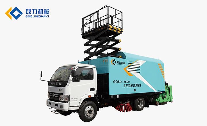 GQSD-2500隧道多功能清扫车