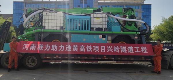 河南耿力助力力池黄高铁项目兴岭隧道工程