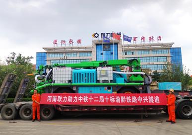 河南耿力助力中铁十二局十标渝黔铁路中兴隧道